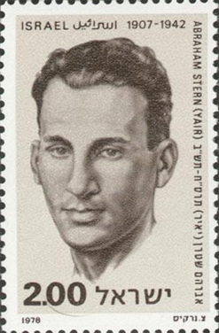 Israel Stamp commemorating Stern, Issued in 1978